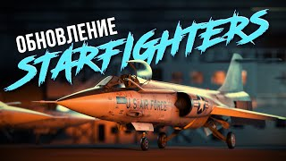 ОБНОВЛЕНИЕ «STARFIGHTERS» / WAR THUNDER