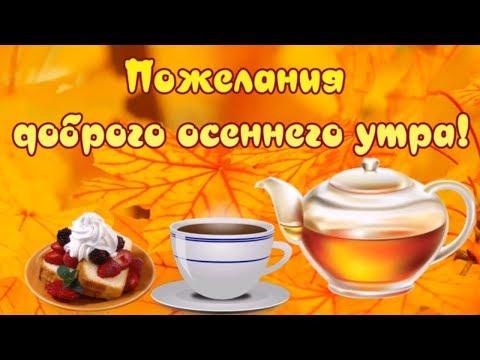 Пожелания доброго осеннего утра!