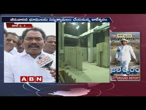 Exclusive Ground report on Kaleshwaram Lift Irrigation project | ABN Telugu