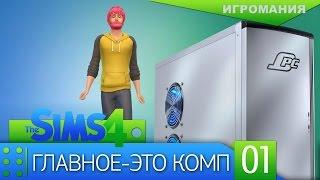 The Sims 4 #1 - Главное - Это комп