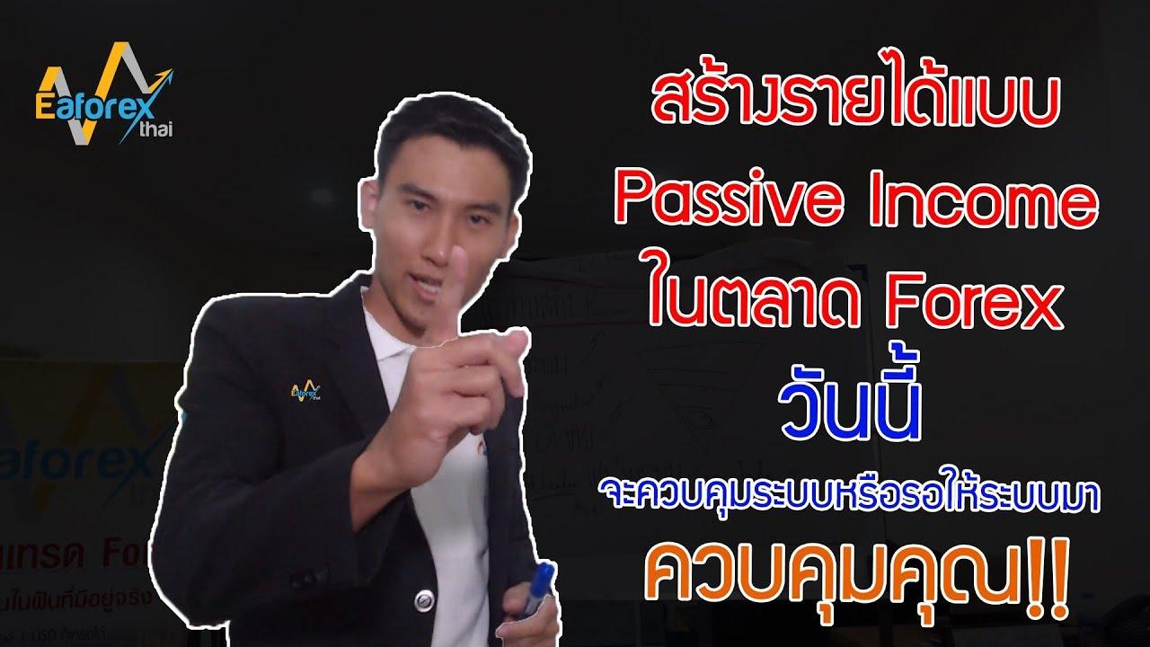 บันทึก Live สร้างรายได้แบบ Passive Income ในตลาด Forex อย่างไร ? | Eaforexthai.com