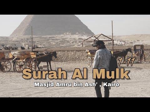 Taqy Malik - Surah Al Mulk 1-11 ( Masjid Amru bin Ash' Mesir )