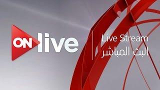 بث مباشر  لانطلاق On live ..أكبر قناة إخبارية بمواصفات عالمية - اليوم السابع