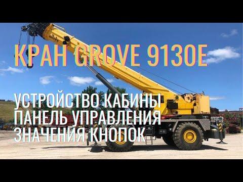 Устройство кабины КРАН GROV