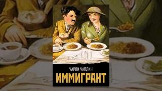 Иммигрант (1917) фильм