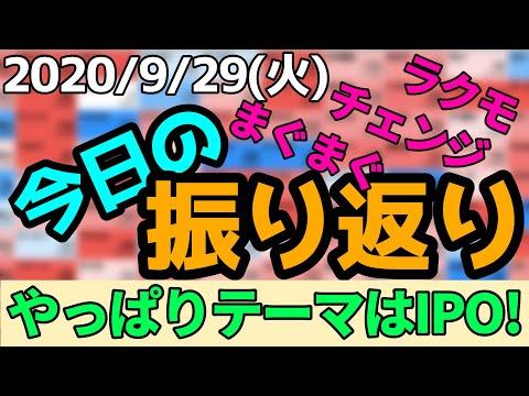 【相場振り返りシリーズ#50】2020年9月29日(火)〜やっぱりテーマはIPO!〜