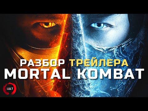 Разбор трейлера Mortal Kombat (2021) | Мортал Комбат