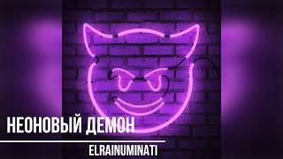 elrainuminati - Неоновый Демон (Audio)