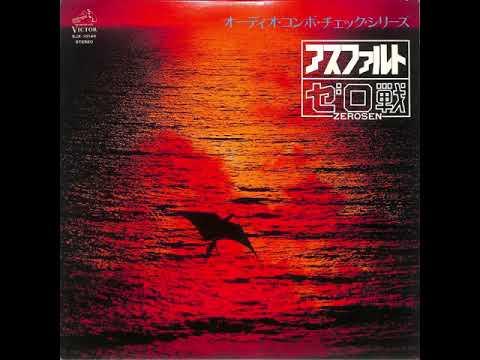 Zerosen - Asphalt [Full Album] (1976)