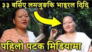 ३३ बर्सिय लमजुङकि भाइरल दीदी,पहिलो पटक मिडियामा | Kusum Gurung With Himesh Neaupane