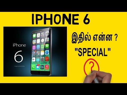 iPhone 6 Tamil review | Tamil mobile reviews | mobile reviews in Tamil