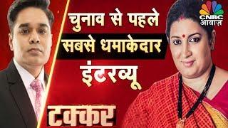 कांग्रेस पर 'जीजा-साले' वाला प्रहार! पति बहाना, प्रियंका पर स्मृति का निशाना | Takkar | Amish Devgan