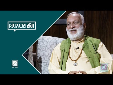 Swami Anand Arun | Part -1 | Suman Sanga - 26 October 2018