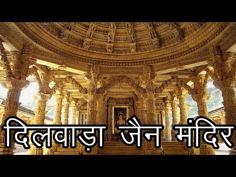 दिलवाड़ा जैन मंदिर | Details Of Dilwara Jain Temple, Mount Abu | Architecture Of Arbudachal