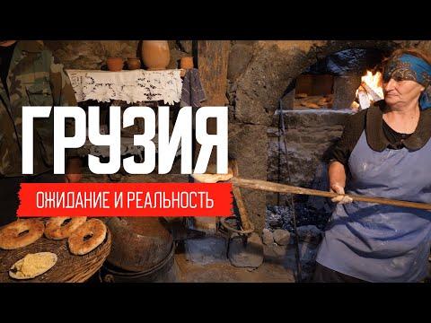 ГРУЗИНЫ. Фильм о настоящей жизни в Грузии