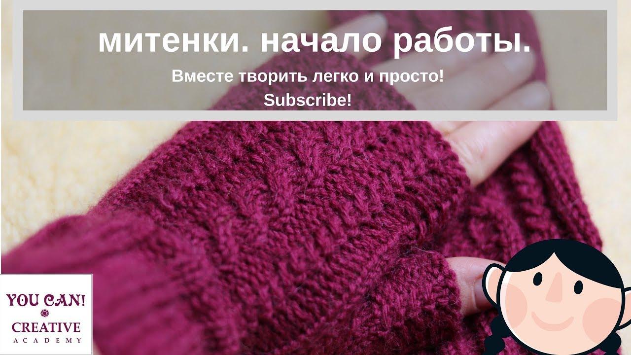 митенки вязание спицами для начинающих начало вязания Youtube