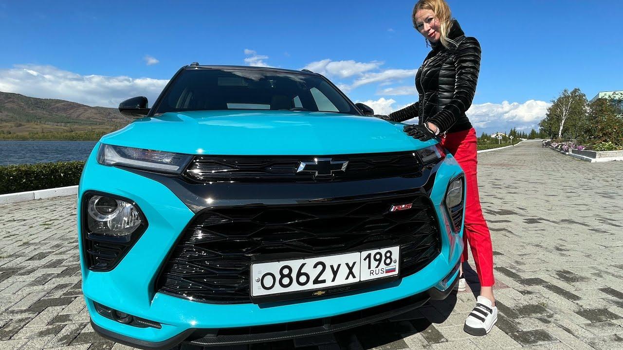 Новый Kia Sportage, ПЛАЧЬ! Недорогой и красивый Chevrolet Trailblazer