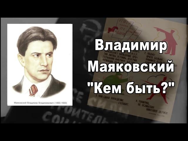 Изображение предпросмотра прочтения – «Цветик-семицветик» читает произведение «Кем быть?» В.В.Маяковского