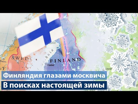На север Финляндии за зимней сказкой