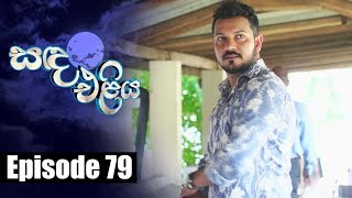Sanda Eliya - සඳ එළිය Episode 79 | 10 - 07 - 2018 | Siyatha TV Thumbnail