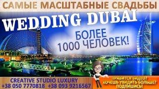 СВАДЬБА БОЛЕЕ 1000 ЧЕЛОВЕК! ДУБАИ  Секрет в саду  WEDDING VIP LUXURY Schone Hochzeit