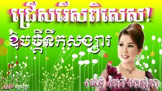 orb pdey nirk songsa mp3 | meng keo pich chenda song