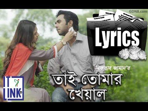 Tai Tomar Kheyal | Lyrics | Miftah Zaman | Boro Chele | Apurba | Mehazabien |