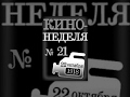 Кино-Неделя № 21 (1918) документальный фильм