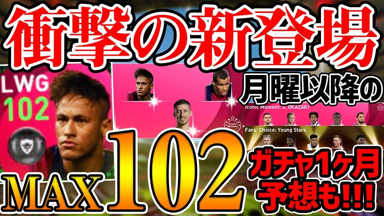 【衝撃】いきなり登場したMAX総合値102ネイマール!あの最強時代の日本人選手も?!7月と8月のガチャスケジュールも予想!【ウイイレアプリ2021】