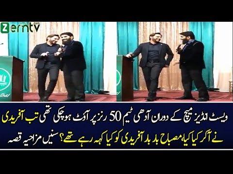 Misbah Sharing Story Of Shahid Afridi || Pakistan Cricket