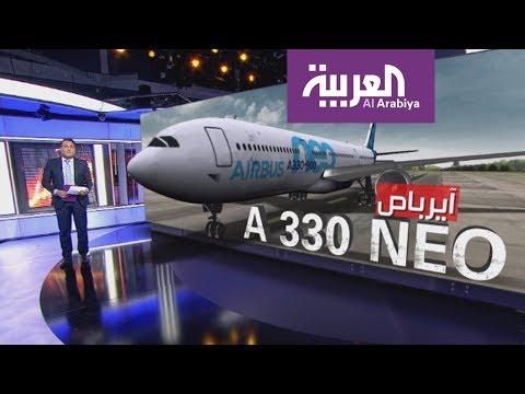 تعرف على أحدث طائرات آيرباص .. A330NEO  - نشر قبل 9 ساعة