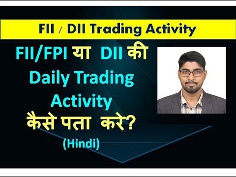 #FII /FPI या DII की Daily Trading Activity कैसे पता करे? (Hindi)