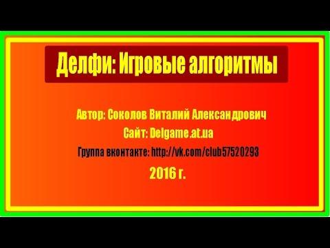#14. Соколов В. Delphi игровые алгоритмы. Убивание выстрелами обьектов и персонажей, мобов