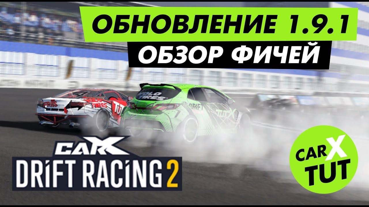 ОБНОВЛЕНИЕ 1.9.1 В CARX DRIFT RACING 2. РАДОСТЬ ДЛЯ ГЛАЗ И УШЕЙ.
