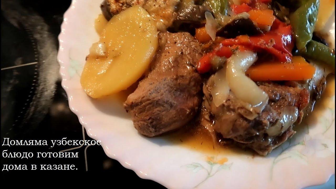 Домляма узбекское блюдо готовим дома в казане.
