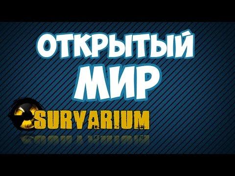 Survarium - Открытый мир уже скоро [OpenWorld режим]