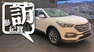 新台幣 99.8 萬元起,全新 2017 小改款 Hyundai Santa Fe 正式發表