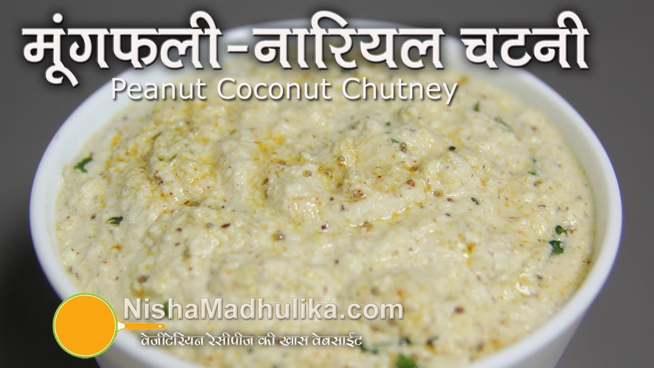 recipe: how to make peanut chutney in hindi [6]