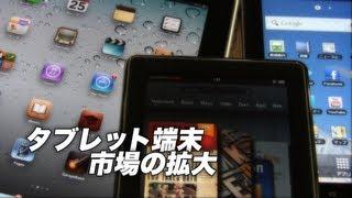 タブレット売れ筋ランキング 〜 低価格タブレット thumbnail