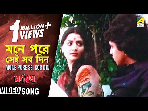 Mone Pore Sei Sob Din | Swarna Trishna | Bengali Movie Song | Kishore Kumar