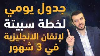 زي الأسد: جدول يومي لخطة سبيتة لاتقان الانجليزية في 3 شهور