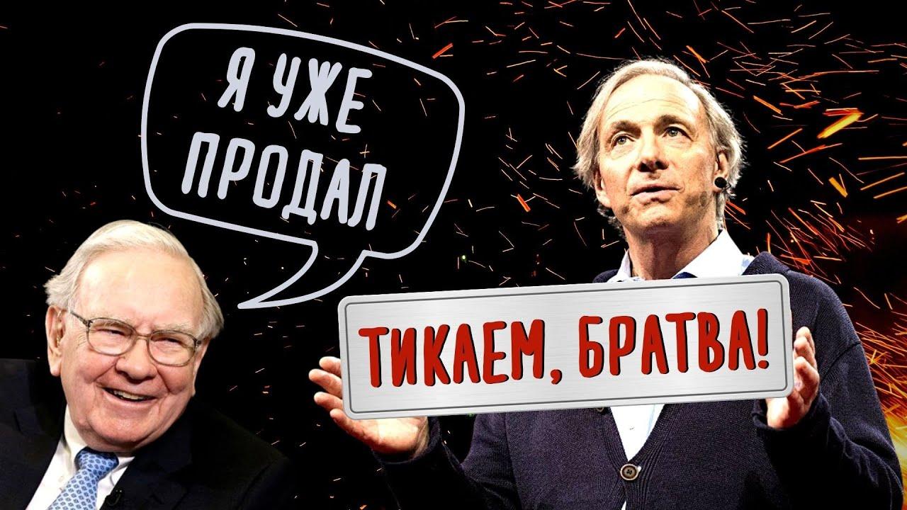 Инвест Гуру готовятся к обвалу на фондовом рынке | Инвест Грог с Дмитрием Солодиным