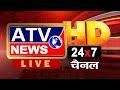 ताजा  समाचार  एटीवी ATV NEWS CHANNEL.