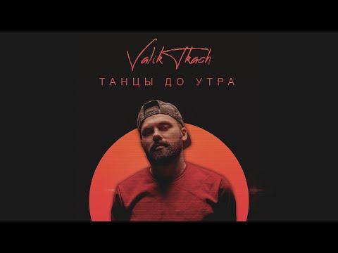 VALIK TKACH - Танцы до утра (Lyric Video)