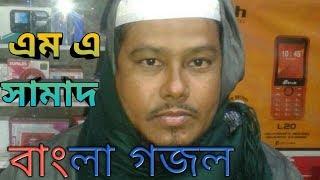 এম এ সামাদ।।  বিশ্বগুরু।। সম্পুর্ন অ্যালবাম ।। Biswaguru Full gojol album by Molla Abdus Samad