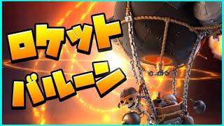 【最新アプデ情報】ロケットバルーン!新スーパーユニットが解禁!【クラクラ】