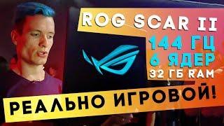 ИГРОВЫЕ НОУТБУКИ ASUS ROG Scar II и Hero II + Новые комплектующие от ROG