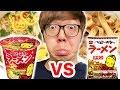 ベビースターラーメンのカップ麺 vs 自作ベビースターラーメンラーメン