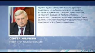 В шести районах Томской области прошли выборы в муниципальные органы власти