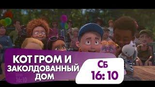 """""""Кот Гром и заколдованный дом"""" в субботу на НТК!"""